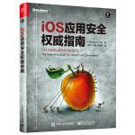 iOS 应用安全权威指南