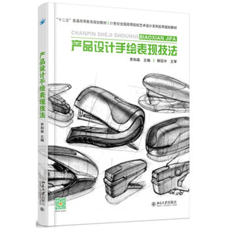 产品设计手绘表现技法( 货号:730126786)