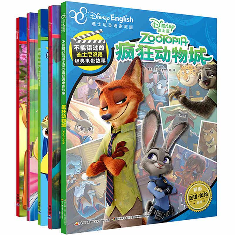 疯狂动物城双语故事书迪士尼英语家庭版5册儿童绘本中英书籍儿童读物