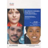 思科网络技术学院教程CADiscovery企业中的路由和交换简介 9787115191144