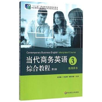 当代商务英语综合教程-3-第2版-教师用书