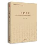 """""""白密""""何在――云南汉传佛教经典文献研究"""