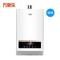 【当当自营】万家乐燃气热水器JSQ30-V32