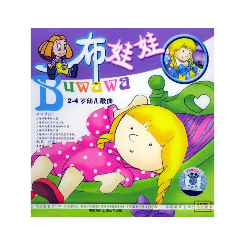 儿童音乐 少儿歌曲 布娃娃:2-4岁幼儿歌曲(cd)