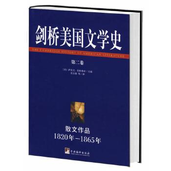 剑桥美国文学史(第2卷散文作品1820年-1865年)(精)