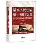 最高人民法院第一巡回法庭精选案例裁判思路解析(一)
