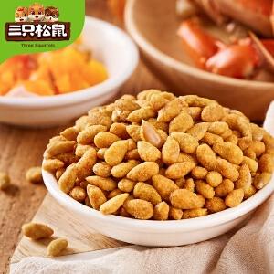 【三只松鼠_蟹黄味瓜子仁218gx2袋】休闲零食炒货葵花籽仁