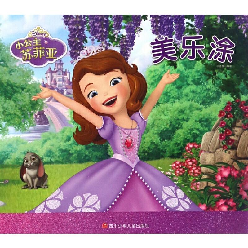 小公主苏菲亚美乐涂
