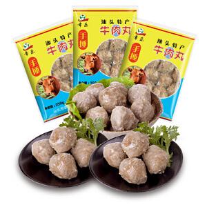 【汕尾馆】潮汕特产 幸乐牛肉丸750g