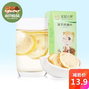 【三只松鼠_小美冻干柠檬片50gx2盒】水果茶冻干柠檬片泡茶柠檬干 花果茶 花草茶 花茶果茶 果粒茶 果味茶
