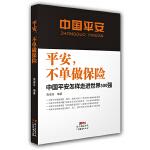 平安,不单做保险:中国平安怎样走进世界500强
