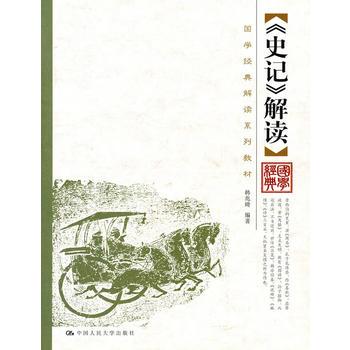 《史记》解读(国学经典解读系列)