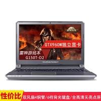 雷神THUNDEROBOT G G150T-D2炫速3代/风刃版 15.6英寸独显i7游戏笔记本电脑 i7-6700HQ 8G 1T GTX960M 2G独显 DOS系统