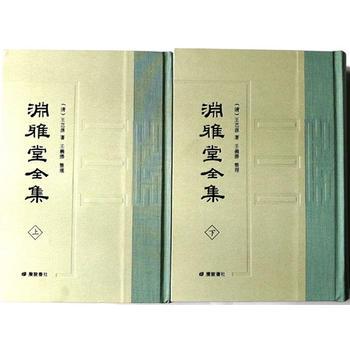 渊雅堂全集(精装两册)
