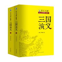 三国演义 全两册 插图版 全新足本 注音解词释疑 无障碍读原著