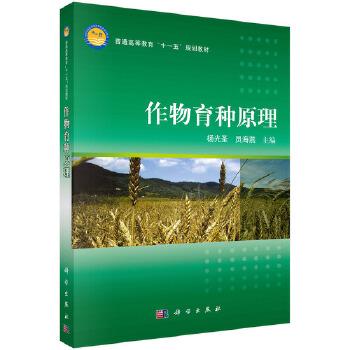 作物育种原理