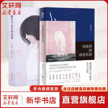 房思琪的初恋乐园+藏在书包里的玫瑰(2册套装) 北京联合出版公司 等