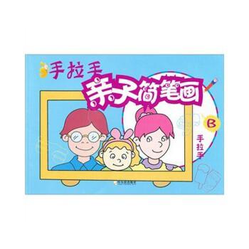 《手拉手亲子简笔画.手拉手》(.)【简介