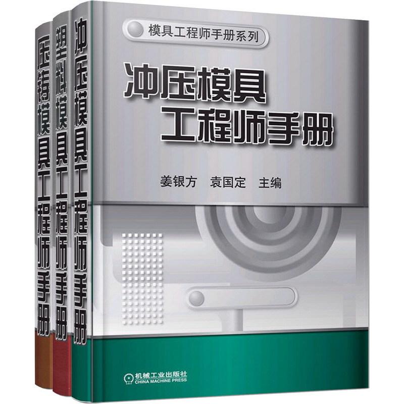 《手册工程师系列套装(模具共3册v手册模具工想做广告设计门市要先会啥图片