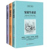 全3册】安徒生童话 格林童话 王尔德童话故事 中英文对照 英汉双语互译 经典名著原著 读名著学英语 安徒生童话商城正版书籍