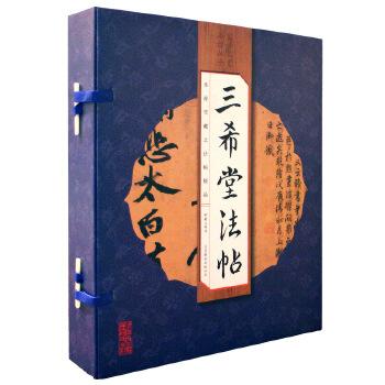 三希堂法帖(全4册) 李翰文选 9787546127859