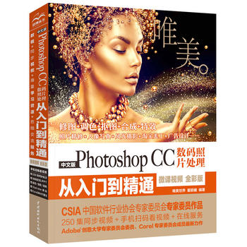 中文版Photoshop CC数码照片处理从入门到精通(微课视频  全彩版)