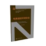 核能与核技术出版工程:电离辐射环境安全