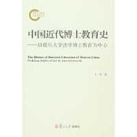 中国近代博士教育史:以震旦大学法学博士教育为中心