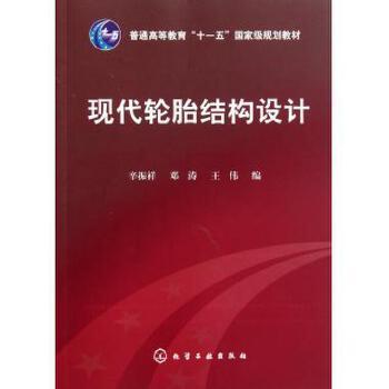 《现代轮胎结构设计(普通高等教育十一五规划教材)
