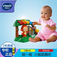 伟易达vtech 跳舞乐园 早教益智玩具 婴幼儿儿童玩具