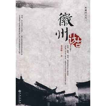 徽州访古(典藏图文本)