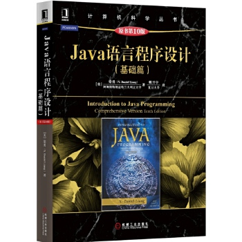 Java语言程序设计(基础篇)