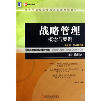战略管理概念与案例英文版原书第15版高等学校经济管理英文版精编教材
