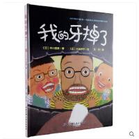 我的牙掉了 日本精选儿童成长幼儿园的绘本系列3-4-6岁 图书 绘本馆幼儿早教启蒙图画故事书籍北科技出版畅销正版