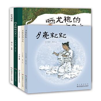 蔡皋的绘本世界 第一辑(全五册)中国原创新趣味,收录两个记忆里的童谣作品/三个温情脉脉原创故事作品/质朴亲情&生活/留存记忆的温暖底色。小蛋壳童书馆出品(绘本3-6岁)