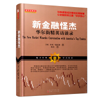 新金融怪杰:华尔街精英访谈录(杰克·施瓦格)期货外汇交易心理、证券交易技巧、华尔街精英交易大师感悟
