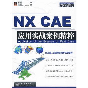 NX CAE应用实战案例精粹