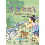 我的第一本中文故事书·成语系列——农夫的运气