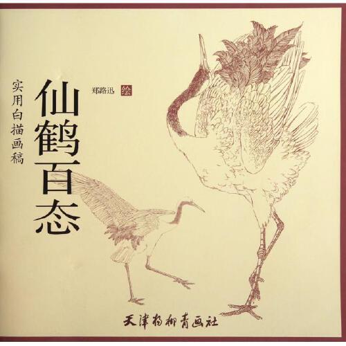 餐巾纸折仙鹤图解