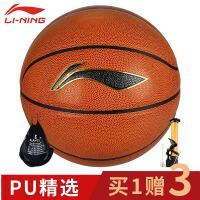 (领券立减30)李宁篮球LBQG044-P水泥地室内室外用用球标准7号篮球