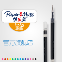 当当自营Paper Mate缤乐美意趣中性笔笔芯NMR1  0.5mm黑