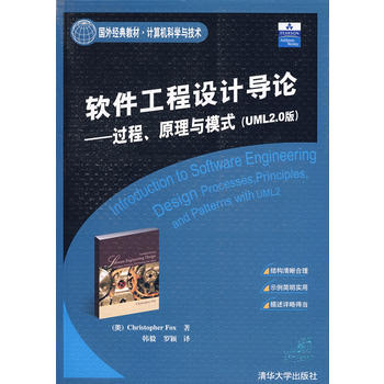软件工程设计导论:过程、原理与模式(UML2.0版) (美)福克斯(Fox,C.) 著,韩毅,罗颖 译 【正版书籍】
