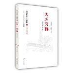 天工开物:科技与方术(中国文化二十四品系列图书)