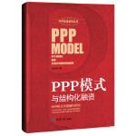 PPP模式与结构化融资