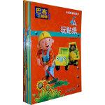 巴布工程师游戏书套装全集(共13册)