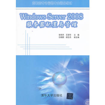 Windows Server 2008服务器配置与管理
