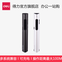 得力2801 可充电激光笔一体式ppt投影仪翻页笔/白