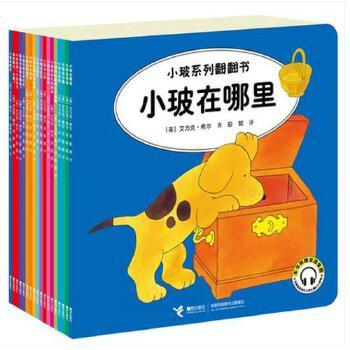 小玻系列翻翻书(附光盘共18册)