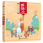 中国四大古典名著连环画--西游记(彩图注音版)