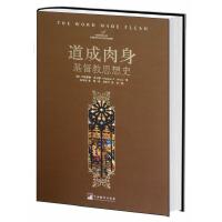 道成肉身:基督教思想史(西方学界一部关于基督教思想史的里程碑式名著!)